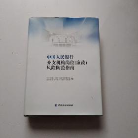 中国人民银行分支机构岗位(廉政)风险防范指南