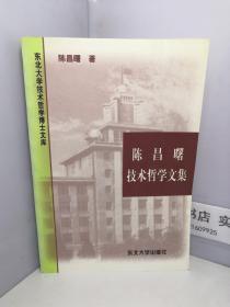 陈昌曙技术哲学文集 一版一印 品佳