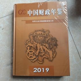中国财政年鉴(2019)