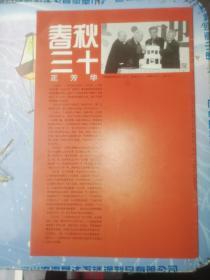 广州画院院刊  广州画院建院三十周年特刊