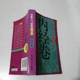 中医入门经典口袋书:内经卷