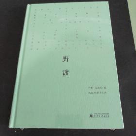 新民说·野渡:凤凰网读书文库