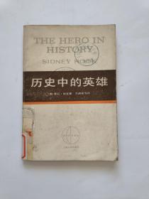 历史中的英雄【馆藏】