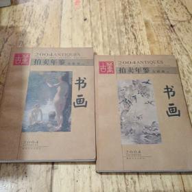 2004古董拍卖年鉴 书画 全彩版 上下册 品如图