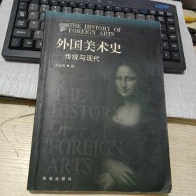 外国美术史:传统与现代