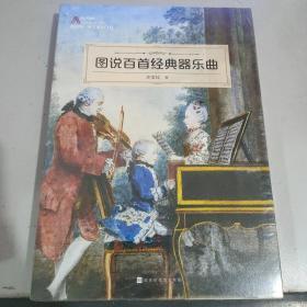 图说百首经典器乐曲(我的第一本艺术入门书)