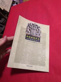 会说话的石头:北京的石刻文化