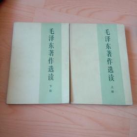 毛泽东著作选读 (上下)