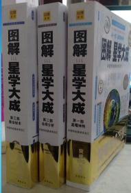 图解星学大成(全三册)  全3册