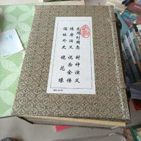 中国古典小说名著百部大字本
