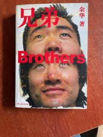 兄弟(下册)(一版一印)