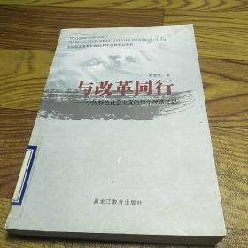 与改革同行:中国特色社会主义的哲学理路之思