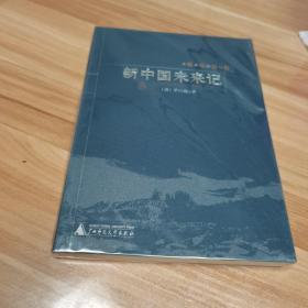 新中国未来记