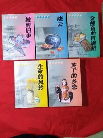 林海音文集:(城南旧事)( 哓云)(英子的乡恋 )(生命的风铃) (金鲤鱼的百裥裙)全5册