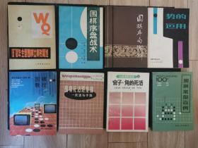 围棋书26本合售