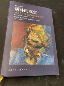 質樸的真實 弗蘭克·奧爾巴赫的畫語人生/影響力藝術叢書