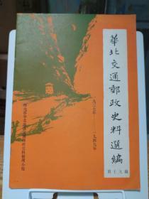华北交通邮政史料选编1937--1949(第十九辑)