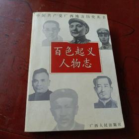 《百色起义人物志》99年1版1印5000册