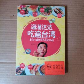 溜溜达达吃遍台湾