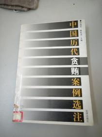中国历代贪贿案例选注