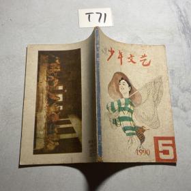 少年文艺 1990.5