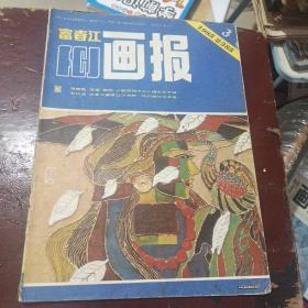 富春江画报1985-3
