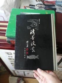 清墨谈丛(一版一印2千册,干净,丰富难得)