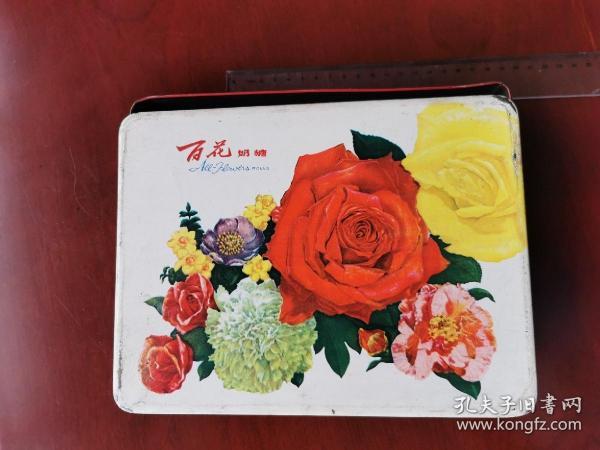 百花奶糖 上海光明商标、铁盒装