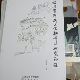 旅游资料跨文化翻译的研究初探