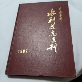 中国水利,水利史志专刊1987年1-6期,合订本,硬精装,品如图