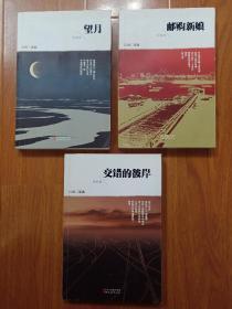邮购新娘   望月    交错的彼岸(江南三部曲)