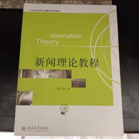 新闻理论教程