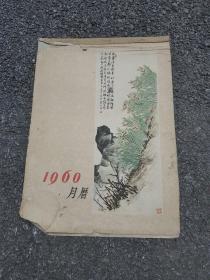 1960年月历 吴昌硕 齐白石 徐悲鸿等 (13张全)  36.5宽26厘米 下面数字月历部分被剪掉