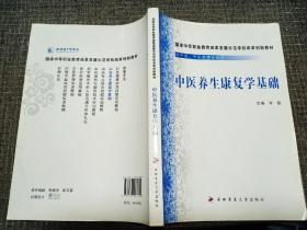中医养生康复学基础【少量笔记不影响使用】