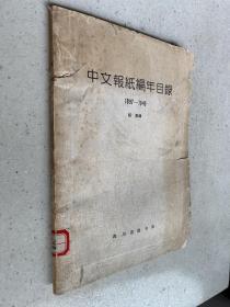 中文报纸编年目录(1897-1949)