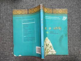 老子:汉藏对照(藏译中国传统文化经典丛书)