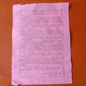 1962年定襄县财贸系统先进工作者代表会议倡议书