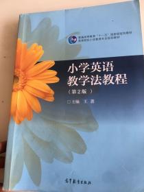 正版二手。高等院校小学教育专业教材:小学英语教学法教程(第2版)