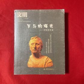 文明罗马的曙光:伊特鲁里亚