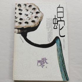 白蛇(中国工人出版社)