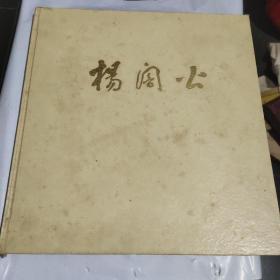 杨音公 画册