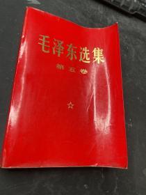 毛泽东选集 第五卷(红塑封面 1977年一版一印)