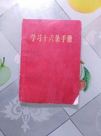 学习十六条手册(增订本)(64开,有毛林像)