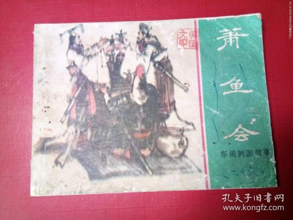 东周列国故事:萧鱼会