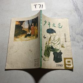 少年文艺 1990.9