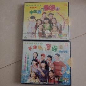 中国儿童电视音乐作品李众专辑:中国热门童谣1,2   【2盒VCD 未开封】