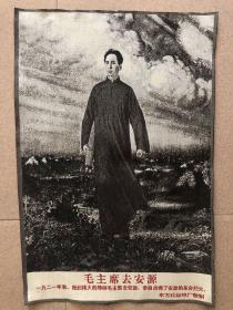 毛主席去安源画像文革刺绣织锦绣丝织画红色收藏品