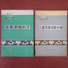 《语文小丛书》容易读错的字 几组常用词的分别 两册合售 北京人民出版社 私藏 书品如图..