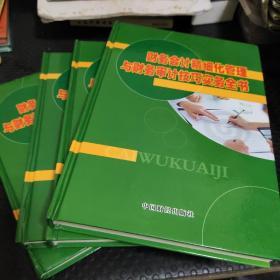 财务会计精细化管理与财务审计技巧实务全书(全4册)