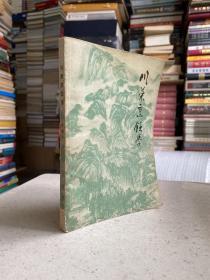川菜烹饪学 上册02